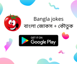 Bangla jokes - বাংলা জোকস + কৌতুক